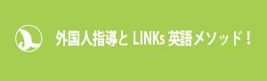 外国人指導とLINKs英語メソッド!