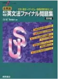 英文法ファイナル問題集