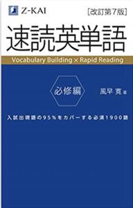 速読英単語
